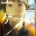 王様ゲーム 3巻【あらすじ・ネタバレ】