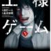 王様ゲーム 5巻【あらすじ・ネタバレ】